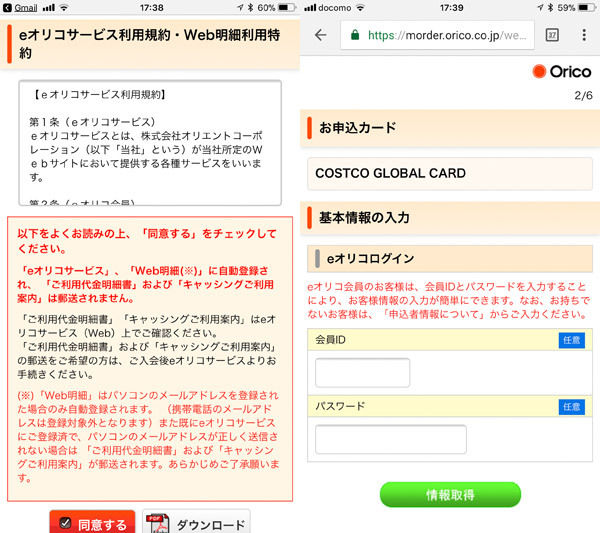 cos_creditcard03