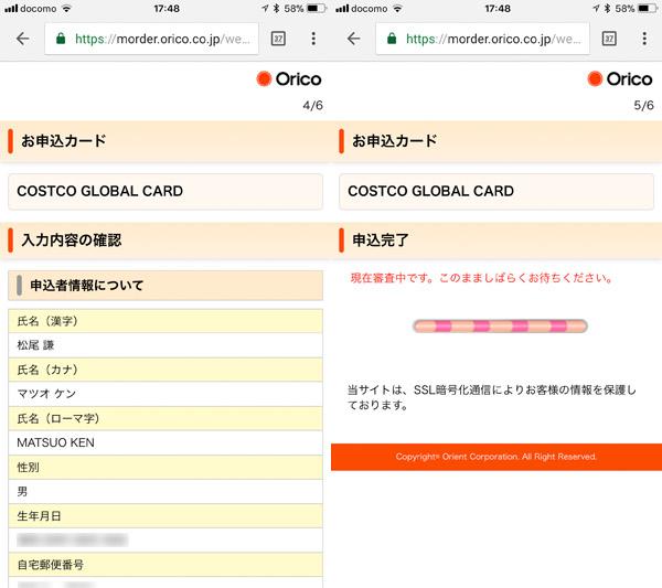 cos_creditcard06