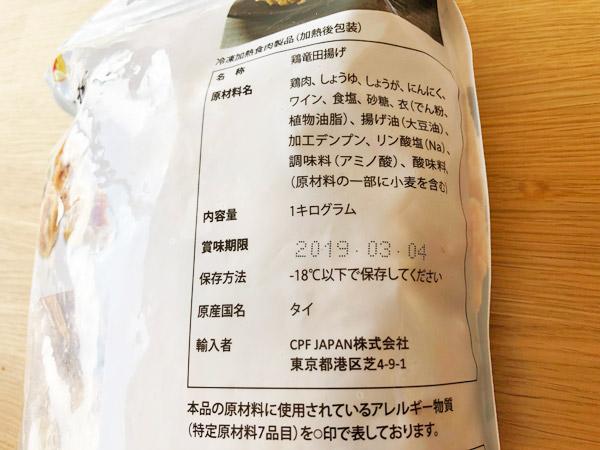 cos_tatsuta02