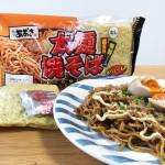 【コストコ】太麺やきそば[麺屋あおき]が抜群に美味しい!コスパも優秀なので全員買うべき