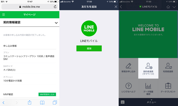 linemobile_family07