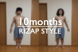 32歳男子が夏に向けて5kg以上痩せて気づいたこと【ライザップスタイルで減量】
