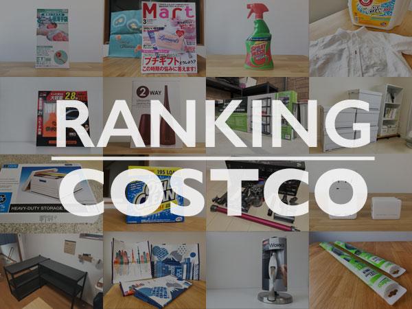 【ランキング】コストコのおすすめ日用品まとめ #掃除洗濯・整理整頓編