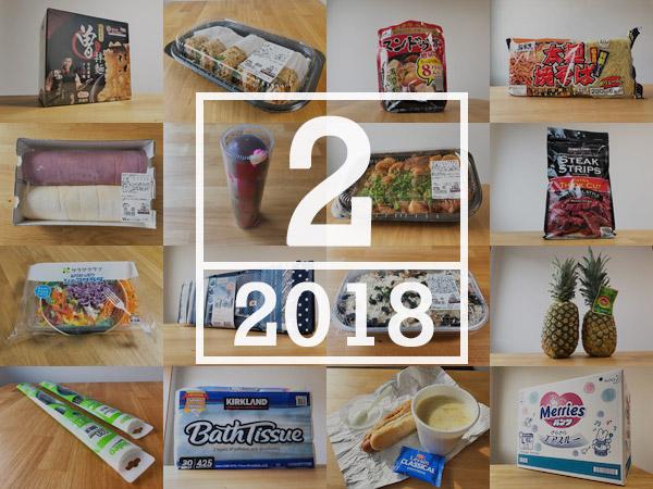 【ランキング】コストコで買ってよかったモノ5選。#2018年2月編