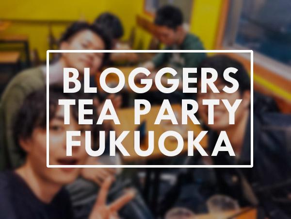 BTPオフ会@福岡に行ってきた。ブログ続けててよかったー