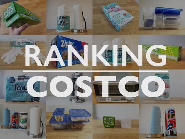 【ランキング】コストコのキッチン用品まとめ!おすすめ商品5選