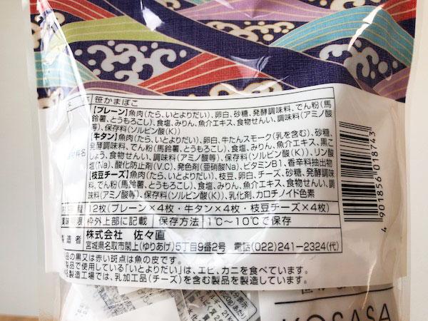 cos_sasakama02