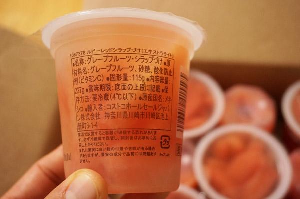 cos_grapefruitcup03