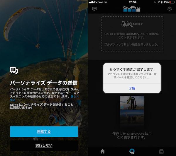 gopro_app03