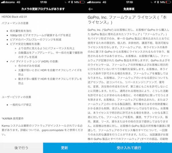 gopro_app07