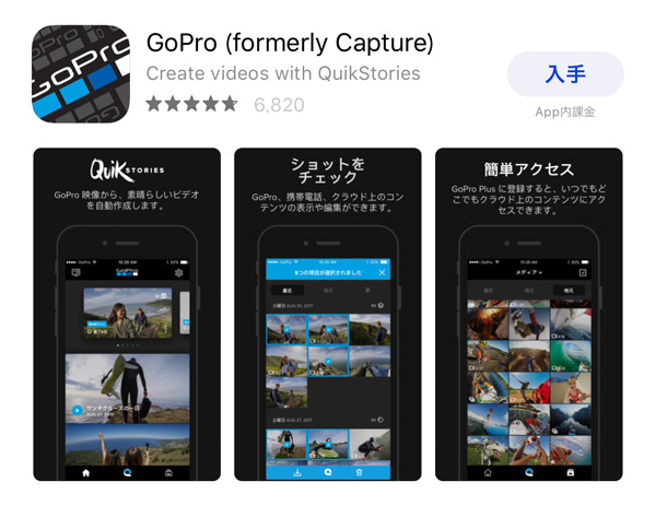 gopro_setup06