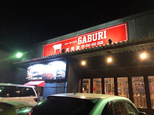 gaburi_airport01