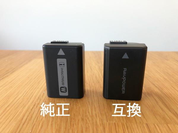 nex5r-battery08
