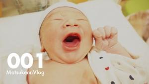 【VLOG#001】3年ぶり2回目の出産に立会ってきました。