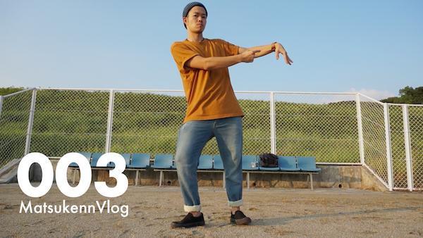 【VLOG#003】33歳、アニメーションダンス始めました。
