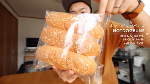 cos_hotdogbuns01