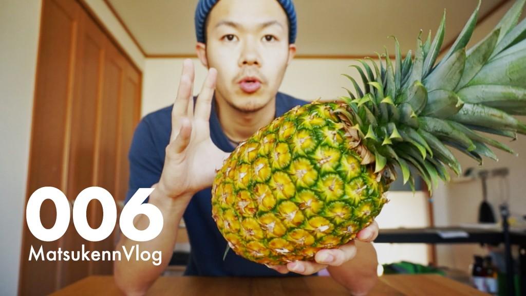 【VLOG#006】コストコの大玉パイナップルで美味しいスムージーを作る