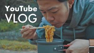【YouTube】VLOG動画を作る手順をまとめました