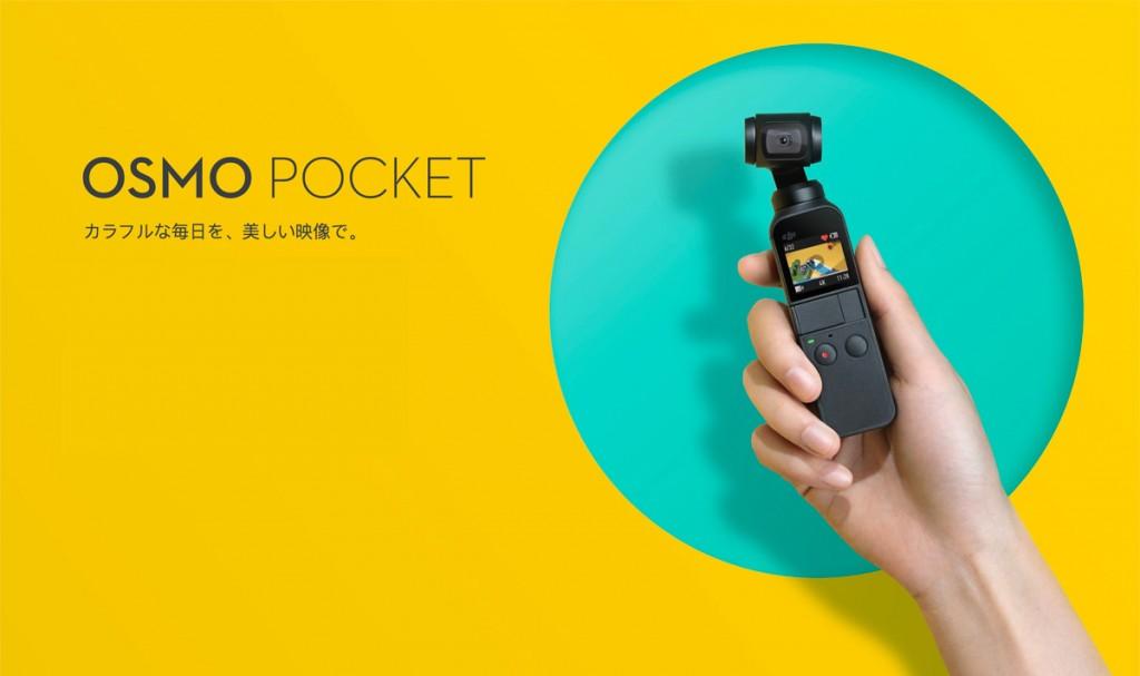 【12月15日発売】Osmo Pocket[DJI]がGoProより圧倒的に優れてる点をまとめました。
