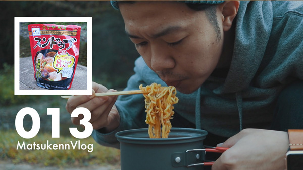 【VLOG#013】コストコ食材を使って初めてのキャンプ飯してきた