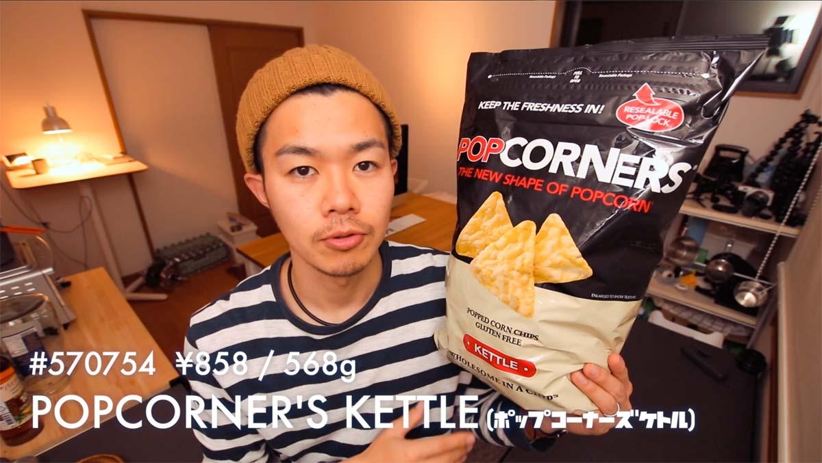 cos_popcorners11
