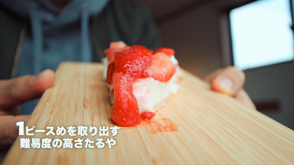 cos_strawberrytarte09