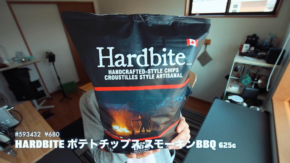 【コストコ】新商品スモーキンBBQポテトチップス[Hardbiteハードバイト]を食べた感想