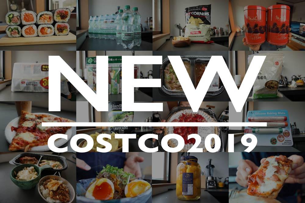 【2019年版】コストコ新商品徹底レビュー&おすすめランキング【随時更新】