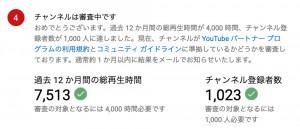 【YouTube】チャンネル登録者1000人突破しました。ありがとうございます。