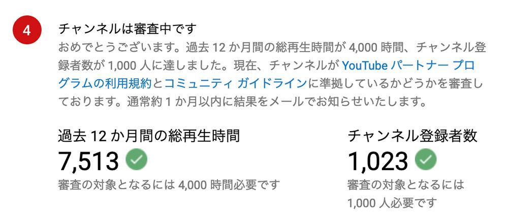 【YouTube】収益化の申請の手順まとめ|審査完了までの期間が結構長いらしい