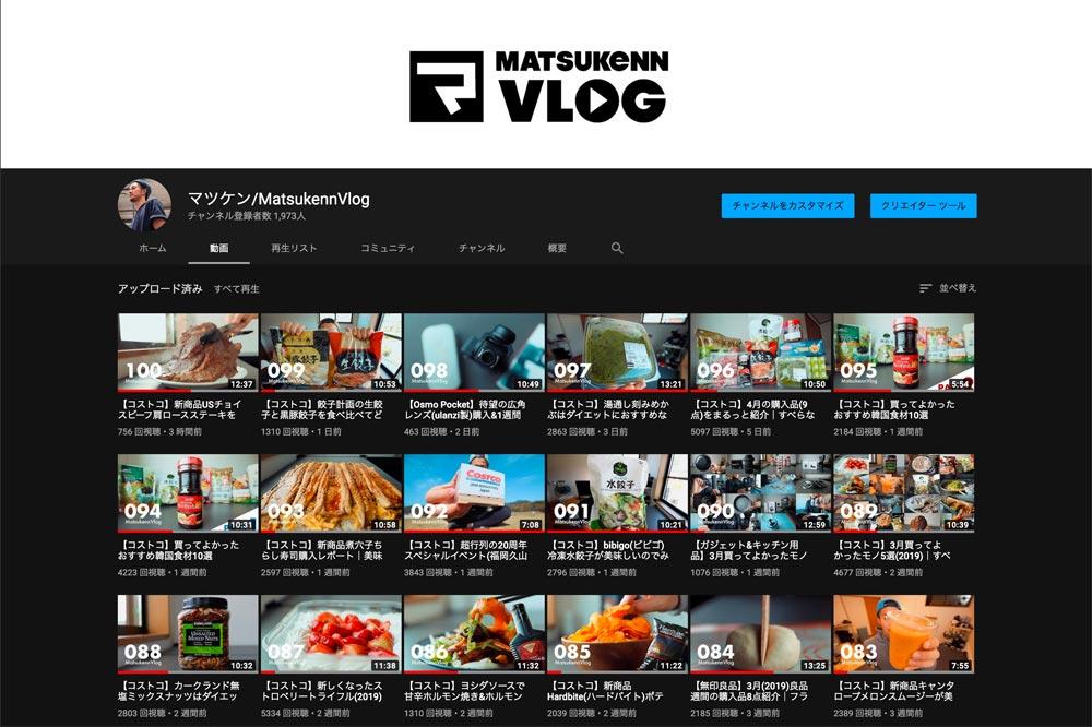【YouTube】無名の30過ぎのおじさんが動画100本更新した結果。